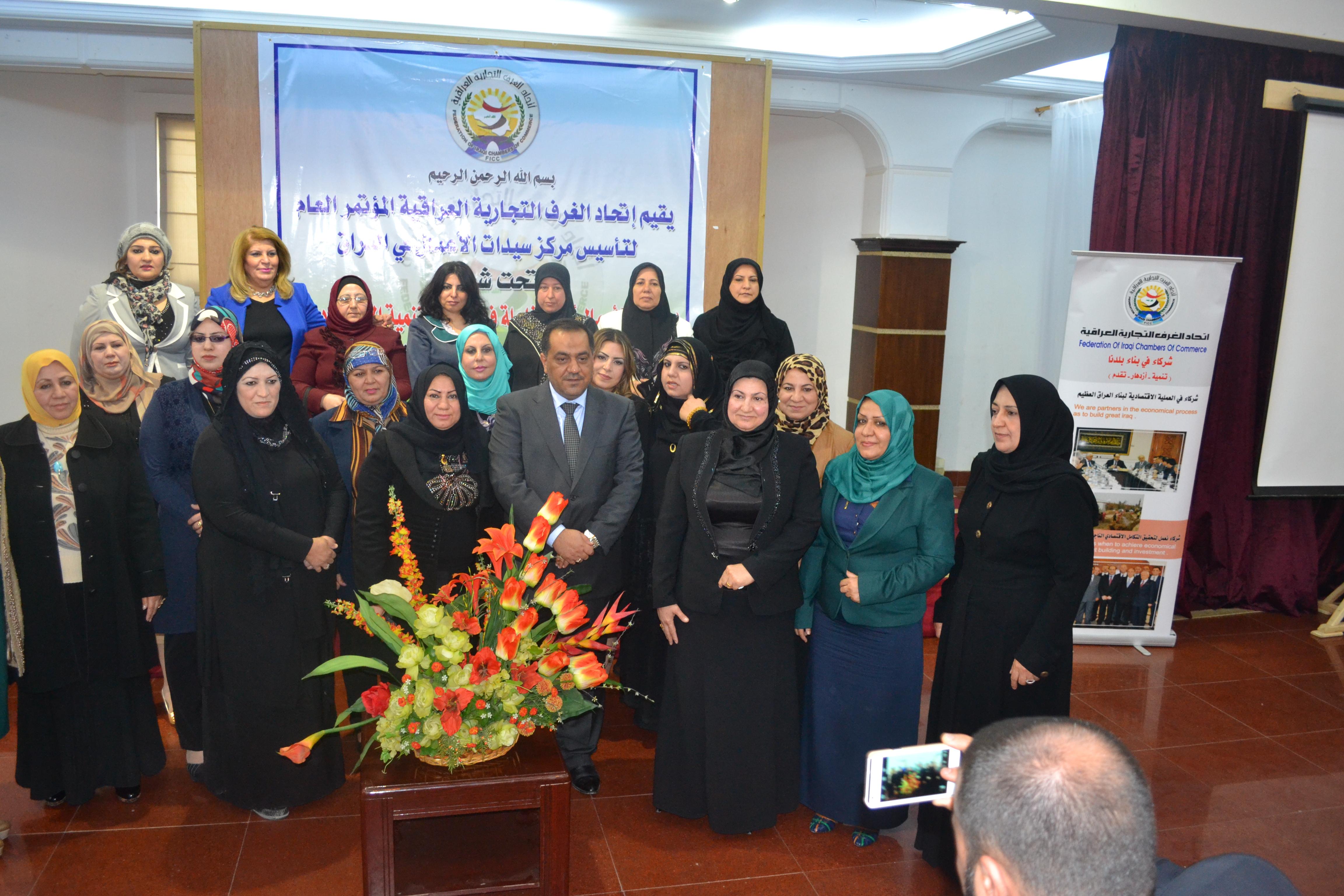 مؤتمر سيدات اعمال العراق