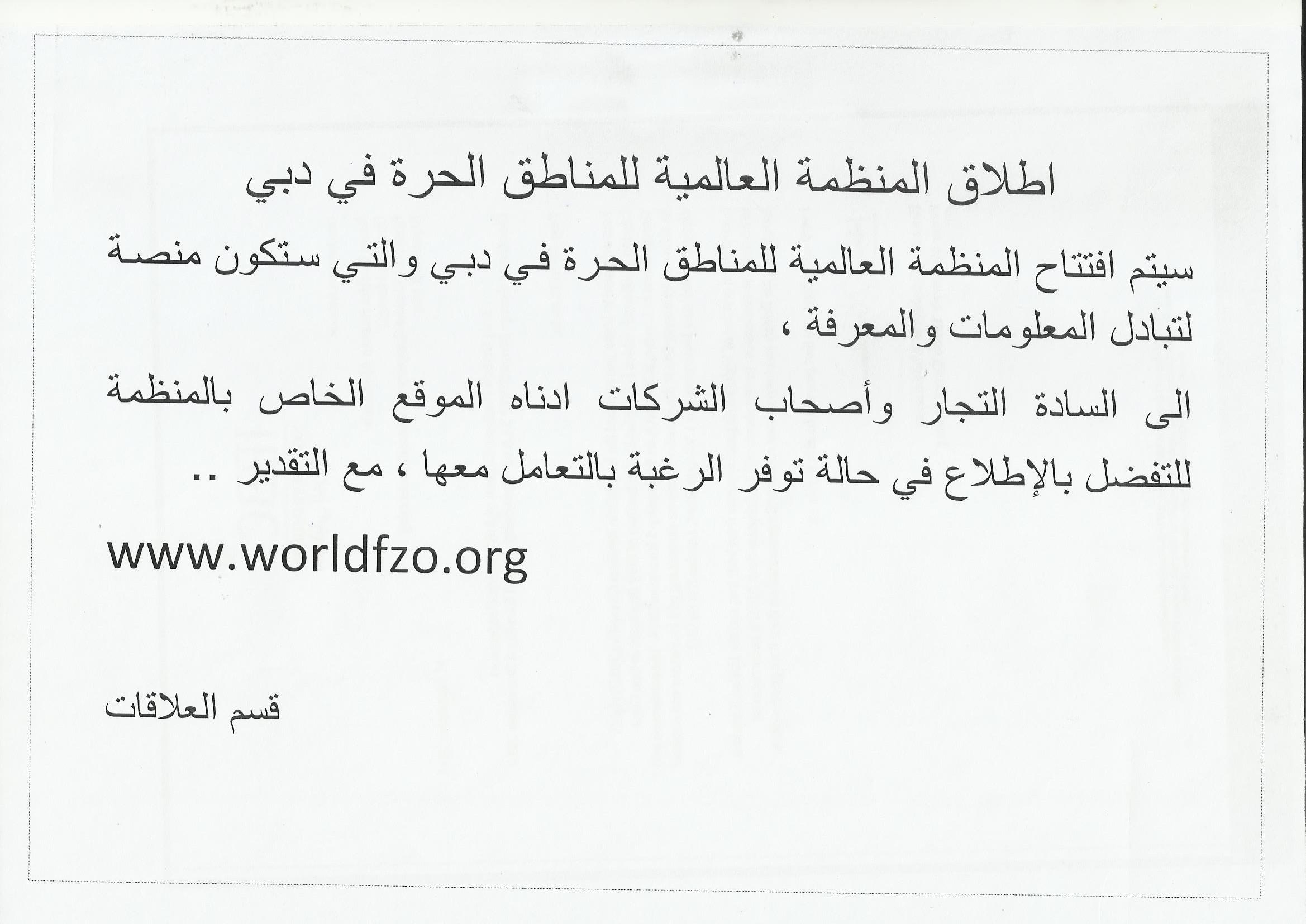 اطلاق المنظمة العالمية للمناطق الحرة في دبي