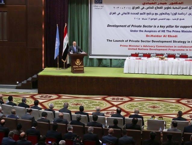 مؤتمر اطلاق إستراتجية تطوير القطاع الخاص