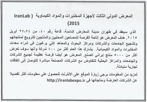 معرض المختبرات الايراني