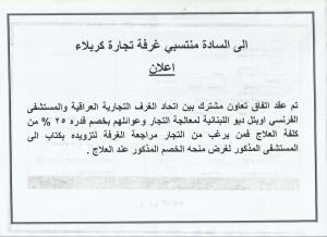 اعلان للعلاج في بيروت