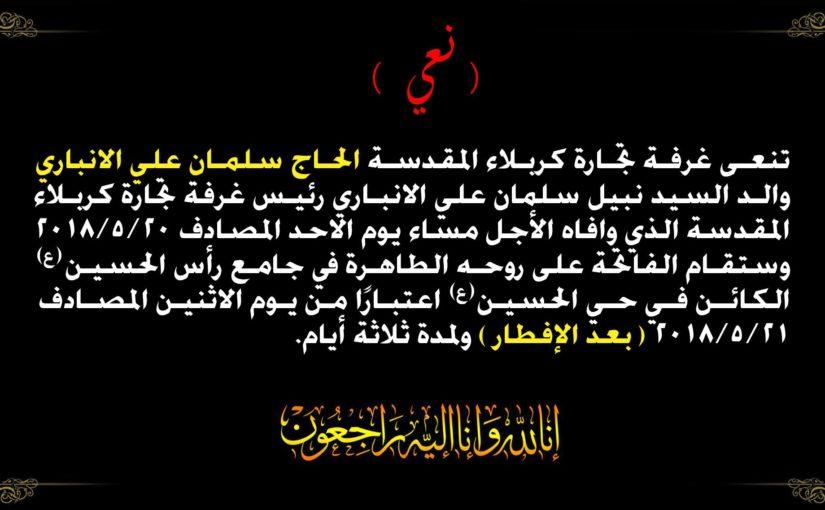 نعي الحاج سلمان علي الانباري