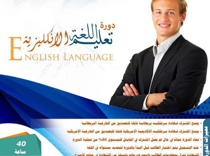 دورة تعليم اللغة الانكليزية